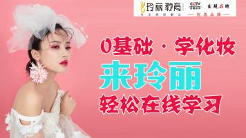 0基础学化妆·泸州玲丽彩妆培训