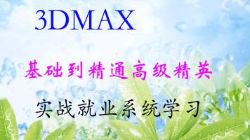 3DMAX基础到精通高级精英实战工厂就业系统班