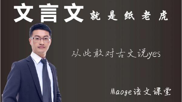 【Maoge高中语文】高考文言文阅读有妙招 [视频讲解+配套资料]