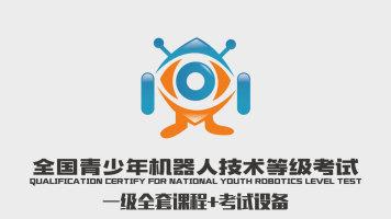 全国青少年机器人等级考试(一二级)