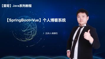 【SpringBoot+Vue】个人博客系统