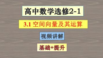选修2-1 (3.1 空间向量及其运算)