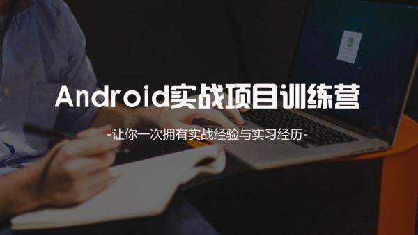 技术大牛带你做项目(Android实战项目训练营)【职业侠】