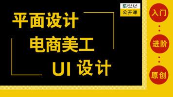 平面设计/电商美工/UI设计/PS教程/平面/网页制作/品牌logo/字体