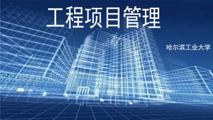 工程项目管理-课程代码;06087