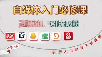 【官方推荐】自媒体创业运营入门必修课