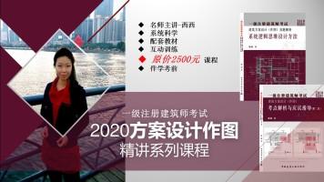 2020方案设计作图精讲—一级注册建筑师考试-联智课堂