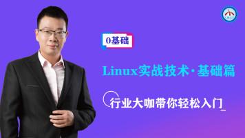 Linux实战技术(基础篇)【汇智动力学院】