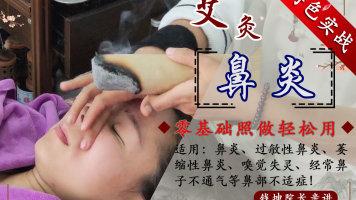 鼻炎艾灸调理试学,艾灸鼻炎教学一次见效,零基础轻松学