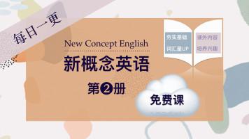 新概念英语第二册(免费版)(共28课)