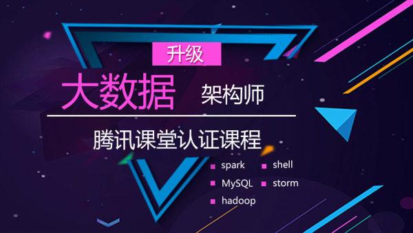 大数据Hadoop/Storm/Spark高级工程师课程(含答疑)