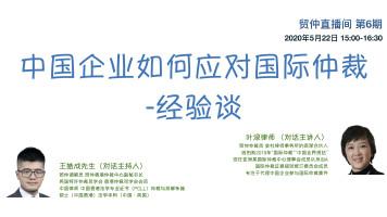 贸仲直播间:中国企业如何应对国际仲裁-经验谈