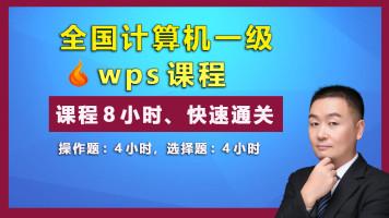 《全国计算机一级》wps零基础课程:2021年9月专版、课程8小时