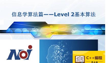 信息学奥赛-L2基本算法