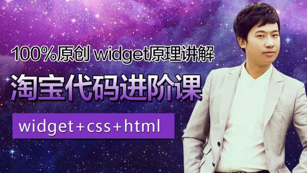 淘宝美工代码特效高级进阶班,widget+css+html原理讲解视频教程