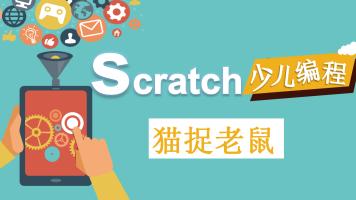 Scratch3.0少儿编程实战-猫捉老鼠