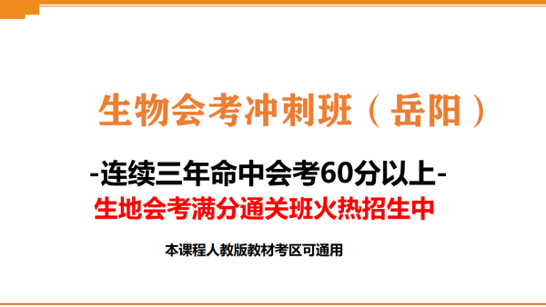 岳阳市生地会考总复习系列课程(生物)