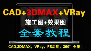CAD+3DMAX+VRay+PS后期+360度全景室内设计效果图施工图全套教程