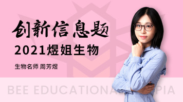 【煜姐生物】2021高考生物 创新信息题 双11开抢