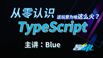 【智能社】从零开始TypeScript——这玩意为什么这么火?