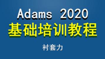 Adams 2020基础培训教程(16)- 衬套力