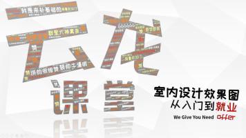 (直播加视频)3DMAX和UE4产品建筑效果图,建模,渲染,动画,VR