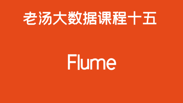 大数据实时:Flume【实时收集数据的利器】