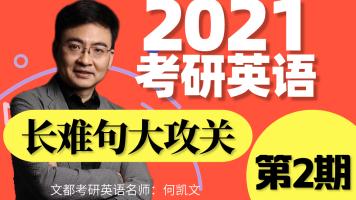 2021考研英语-长难句大攻关【第2期】-文都教育-何凯文