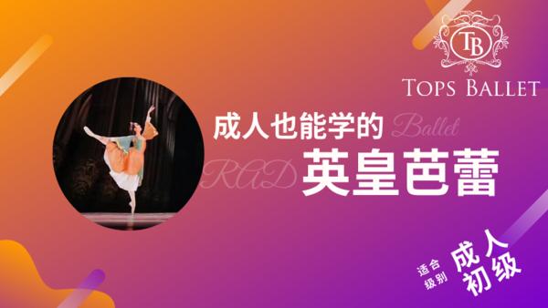 成人也能学的英皇芭蕾课