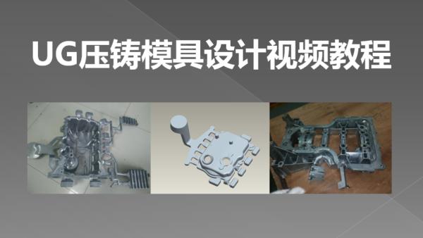 压铸模具设计教程UG压铸模具设计视频中磊教育