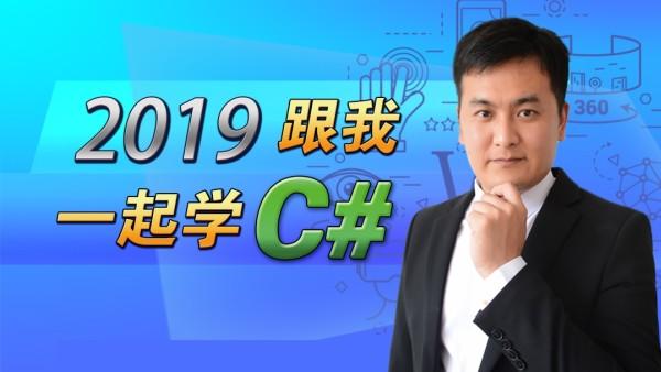 2019C#游戏开发入门课
