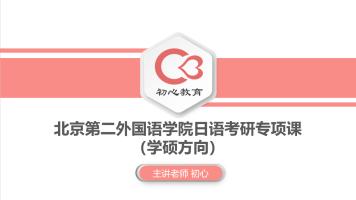 2022北京第二外国语学院日语考研学硕专项课