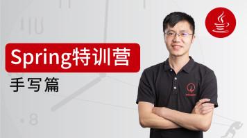 Spring特训营(手写篇)java高级开发 java架构师进阶课程_咕泡