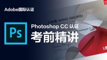 【Adobe国际认证】Photoshop 考前精讲
