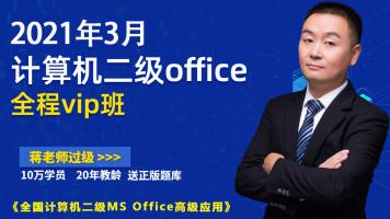 2021年3月全国计算机二级Office通关vip教程