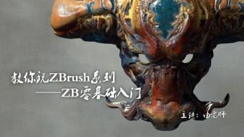 教你玩ZBrush系列——ZB零基础入门