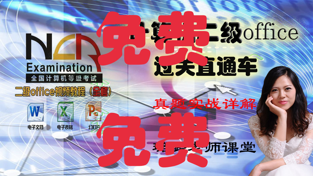 计算机二级 全国计算机等级考试office 免费真题