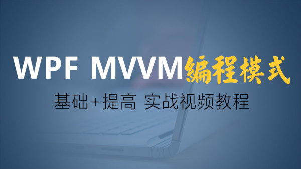 WPF MVVM编程模式 基础+提高 实战视频教程