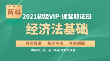 【上元会计】2021年初级会计(双科)保驾取证班 会计实务+经济法