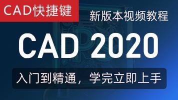 CAD2020速成班【零基础入门到精通】