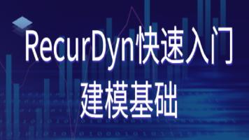 RecurDyn快速入门_建模基础