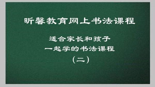 昕馨教育书法课程 第二讲