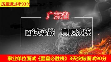 广东省事业单位结构化面试网课事业编面试视频资料历年真题课程