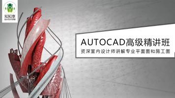 AUTOCAD高级精讲班 CAD装修施工图 CAD平面图【知知享】