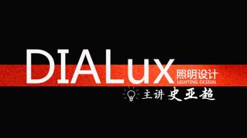 照明设计软件DIALux零基础免费公开课