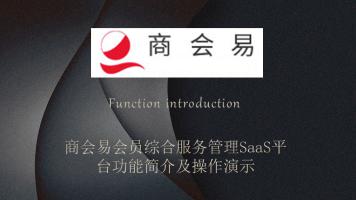 商会易会员服务管理SaaS功能讲解