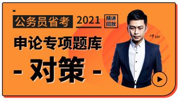 3T申论题库—对策题【晴教育公考】适用2021公务员省考