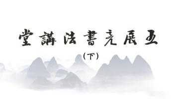 王展亮书法讲堂——软笔(下)