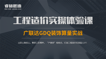 体验课|广联达GDQ装饰算量实战