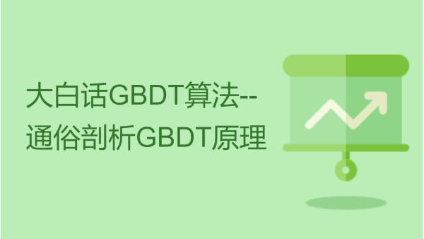 大白话GBDT算法-通俗理解GBDT原理